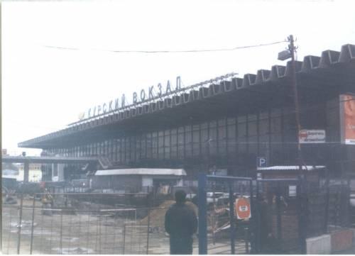 """Курский вокзал.  Площадка строительства ТЦ  """"Атриум """".  2001 год."""