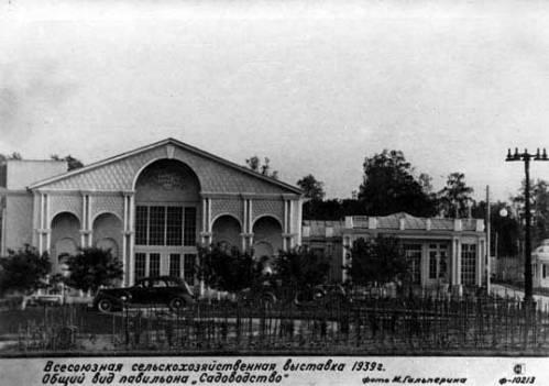 """П-н """"Садоводство"""". 1939 г."""